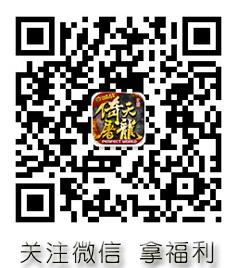 决战星云城《倚天屠龙记》手游联手统一冰红茶-8.jpg