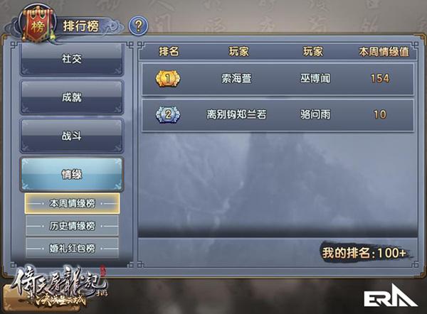 虐狗新花样《倚天屠龙记》手游情缘玩法上线-6.jpg