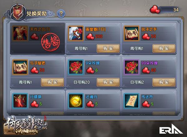 虐狗新花样《倚天屠龙记》手游情缘玩法上线-5.jpg