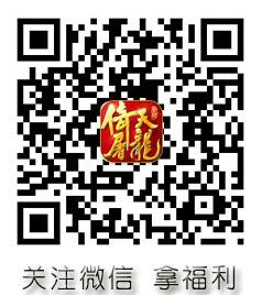不服来战!《倚天屠龙记》手游全新1v1切磋玩法上线-7.jpg