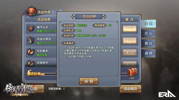 等级上限开放至130《倚天屠龙记》手游全新征程今日开启-4.jpg