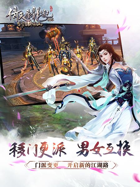 古墓侠侣重出江湖!《倚天屠龙记》开年首个资料片将上-3.jpg