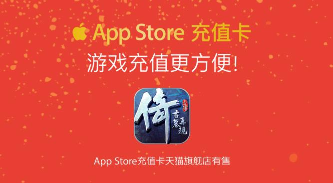APP Store充值卡天猫旗舰店游戏充值更方便