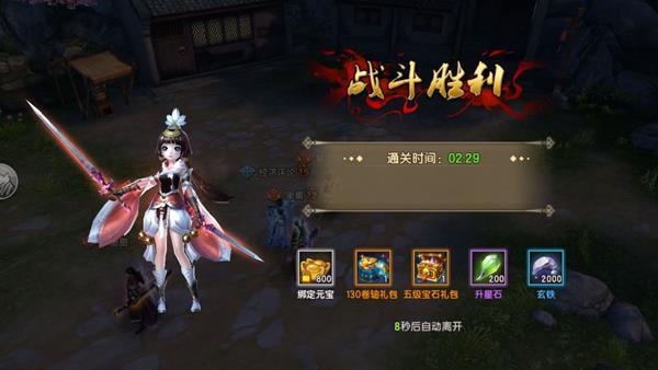 侠客列传之周芷若列传通关攻略-图3 (Copy).jpg