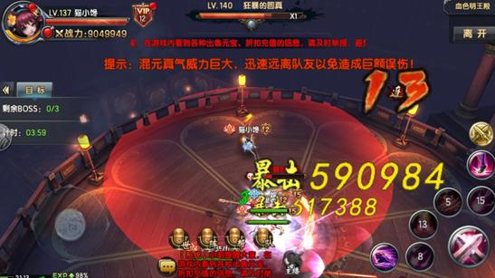 137级团本-血色明王殿攻略-3.png