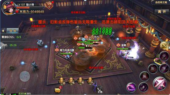 137级团本-血色明王殿攻略-7.png
