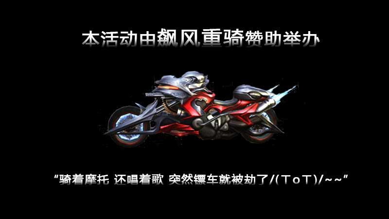 倚天好声音初赛启动 飙风重机倾情赞助-zz.jpg