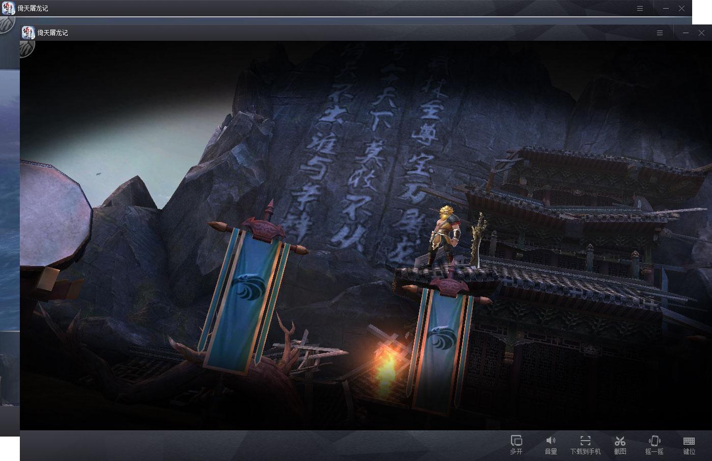 《倚天屠龙记》手游火热登陆完美手游模拟器-多开.jpg