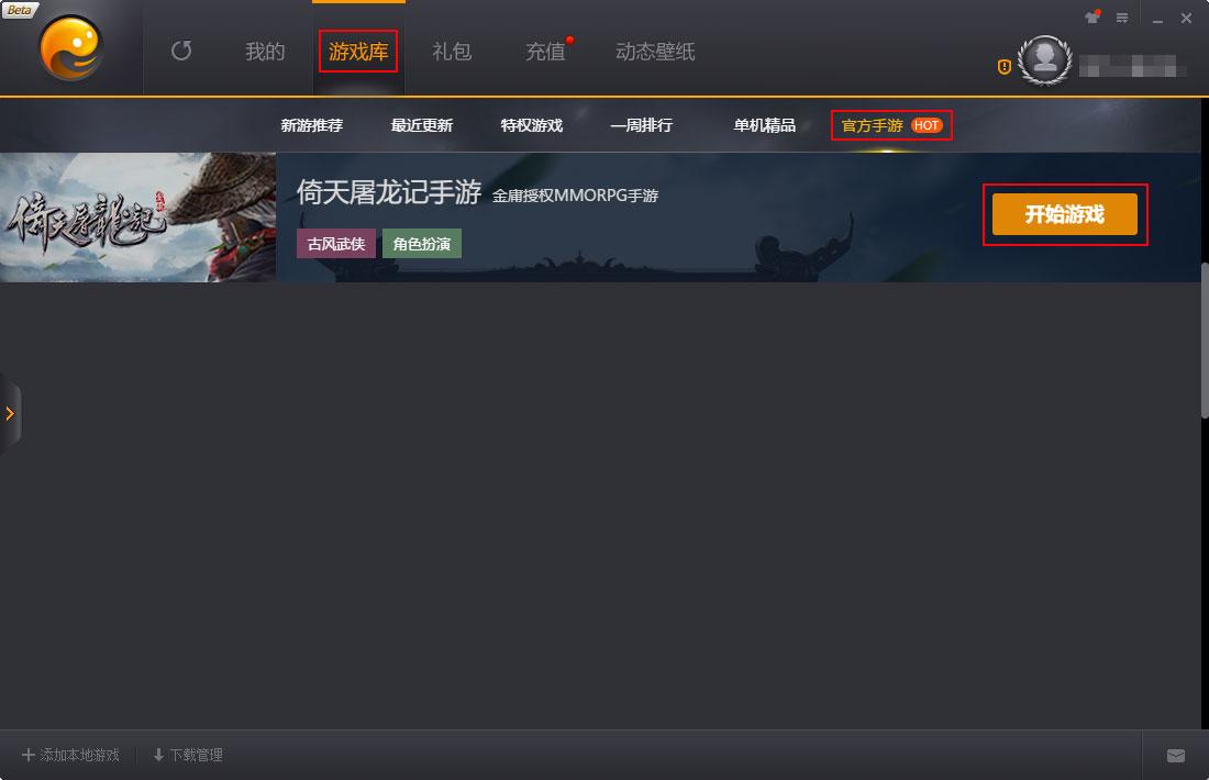 《倚天屠龙记》手游火热登陆完美手游模拟器-游戏库开始游戏.jpg